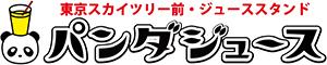 パンダジュース ~スカイツリー前・ジューススタンド~